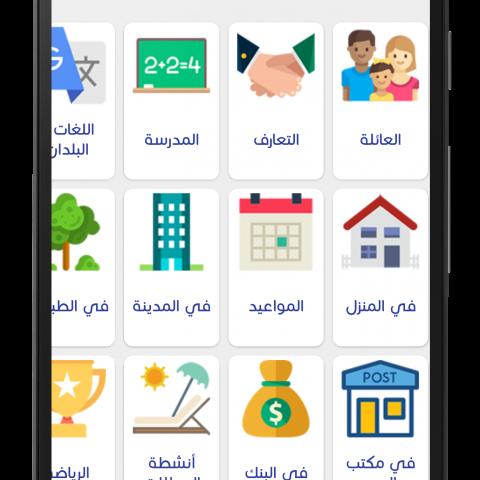 تعلم اللغة الإنجليزية بالصوت بدون انترنت | تطبيق آندرويد