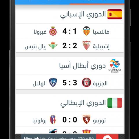 الأخبار الرياضية | تطبيق آندرويد