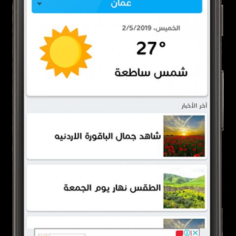 طقس الأردن | تطبيق آندرويد