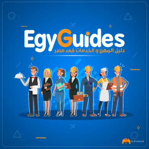 EGYGuides