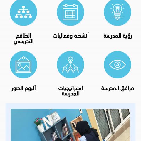 تطبيق مدرسة