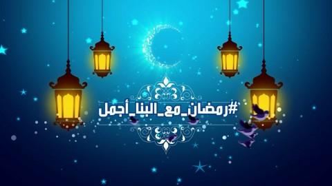 """مقدمة لشهر رمضان المبارك على الافتر افكت """"موشن جرافيك"""""""