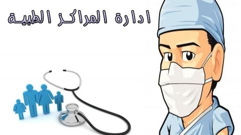 برنامج للعيادات الخاصة