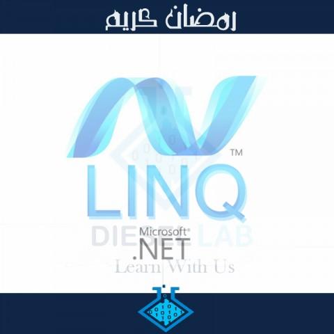 دورة C# LINQ باللغة العربية المستوى الاول
