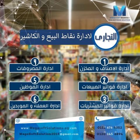 برنامج نقاط البيع و الكاشير