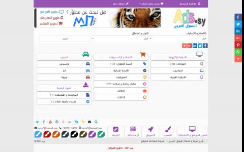 سكربت إعلانات مبوبة :: السوق العربي ::