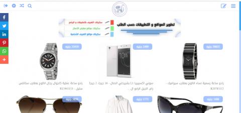 """اطلاق """"متجر مصر"""" و """"متجر السعودية"""" موقعي اعلانات مبوبة بالاستفادة من سكربت ايكو لادارة المحتوى"""
