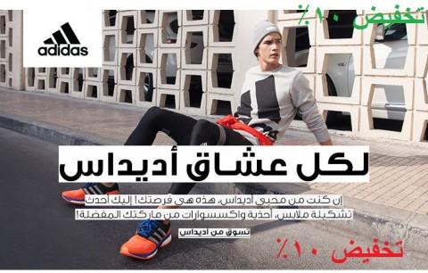 a0446233125ff لكل عشاق اديداس Adidas هذه فرصتك خصم 10% من نمشي السعودية KSA