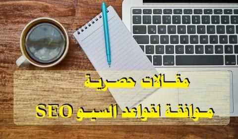 كتابة مقالات سيو SEO حصرية