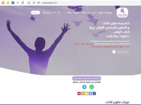أكاديمية تطوير الذات : لايف كوتش د. رشا رأفت