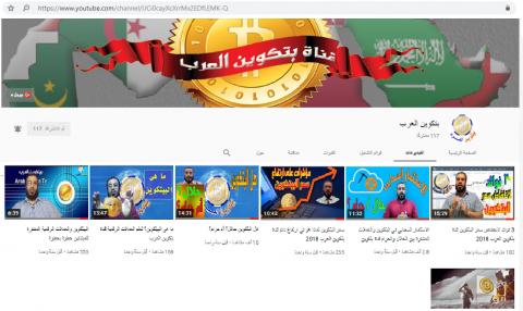 قناة يوتيوب: بيتكوين العرب | تصميمات موشن جرافيك رائعة