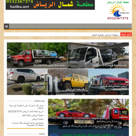 """تصدر جوجل / الصفحة الأولى بعبارة : """"سطحه شمال الرياض"""" لموقع satiha.net"""