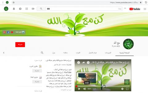 مع الله | قناة يوتيوب إسلامية تهتم بكل ما يتعلق بالمسلم فى حياته وآخرته