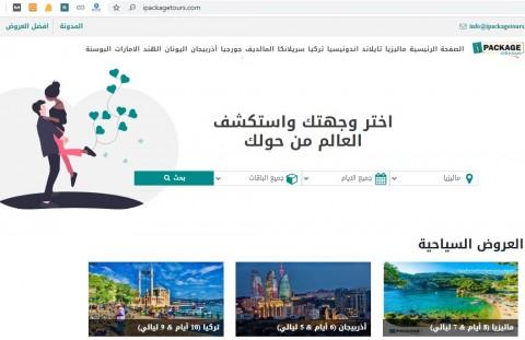 الموقع الأول عالميًا فى: عروض السفر