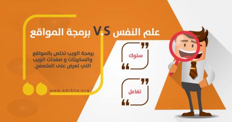 أول مقالة عربية تتحدث عن علاقة علم النفس بمطور الويب