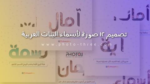 تصميم 12 صورة لأسماء البنات العربية