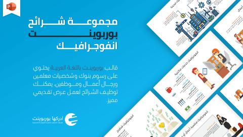 انفوجرافيك بوربوينت باللغة العربية