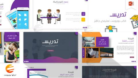 تدريس - قالب بوربوينت تعليمي باللغة العربية