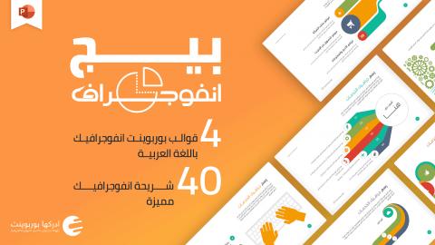 بيج انفوجراف - 4 قوالب بوربوينت انفوجرافيك عربية
