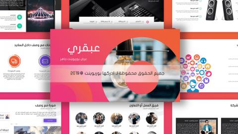 عبقري - عرض بوربوينت جاهز عربي لشرح الدروس