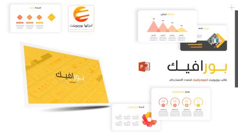 بورافيك - قالب بوربوينت عربي جاهز للتعديل مُتعدد الاستخدام