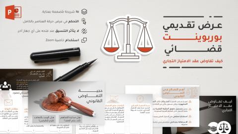 عرض بوربوينت قضائي - تفاوض عقد الامتياز