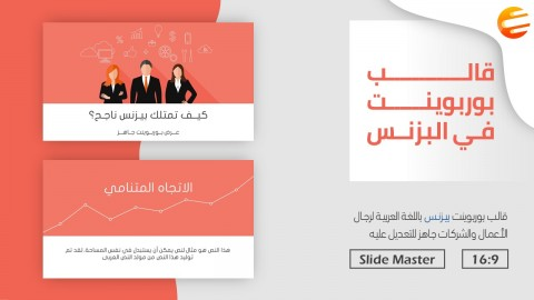 40 شريحة بوربوينت عربية للبزنس والأعمال