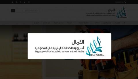 شركة الكمال للخدمات المنزلية بالسعودية (وردبريس)