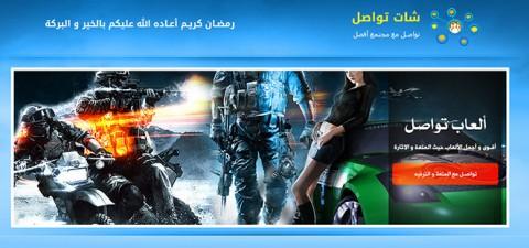 tawasol website