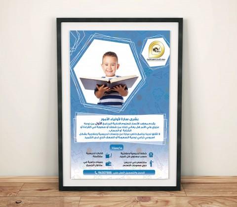 فلاير لبرنامج تعليمي - Educational program flyer