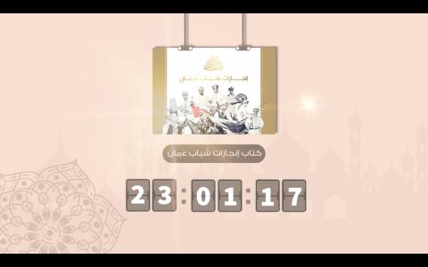 موشن جرافيك لكتاب انجازات شباب عمان