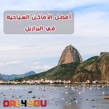 أفضل الأماكن السياحية في البرازيل
