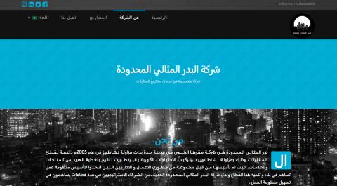 موقع الكتروني لشركة مقاولات - جدة