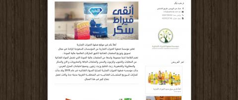 موقع الكتروني لشركة توزيع مواد غذائية