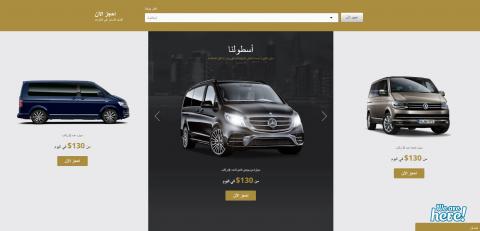 موقع الكترونيلتأجير سيارات - جدة