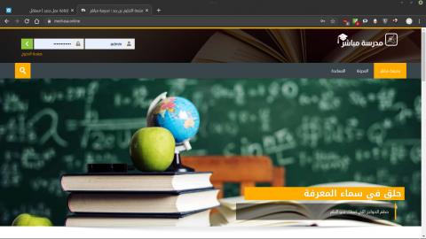 موقع للتعليم عن بعد
