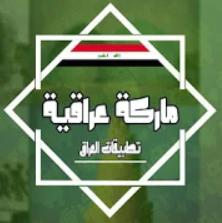 تطبيقات العراق (تطبيق اندرويد)