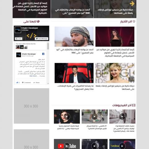سكربت و الأخبار و الفيرال - NEWS عربي / إنجليزي