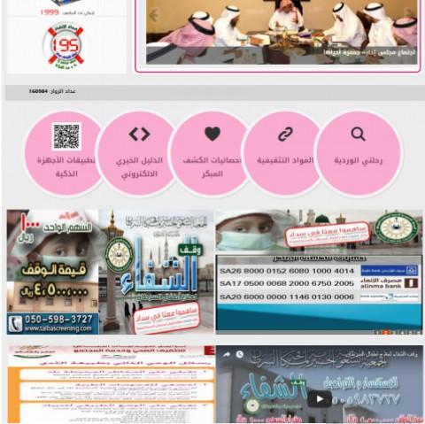 موقع مركز طيبة للكشف المبكر |تصميم وبرمجة