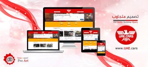تصميم وبرمجة موقع الإمارات للسيارات