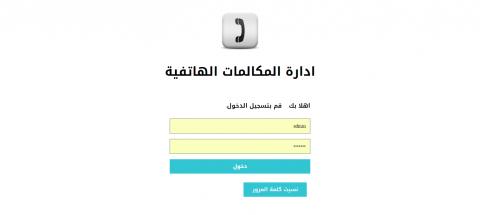 برمجة تطبيق ويب لمتابعة وادارة الاتصالات الهاتفية التسويقية