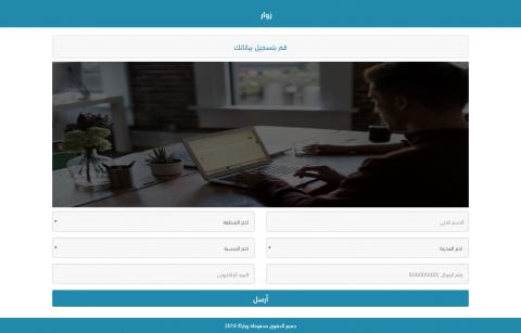 برمجة وتصميم موقع لتسجيل بيانات