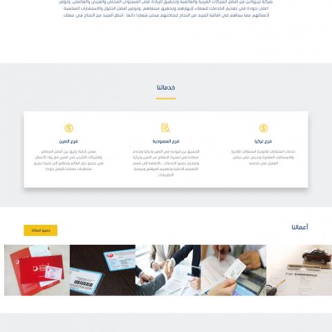 برمجة  موقع شركة ومتابعة طلبات