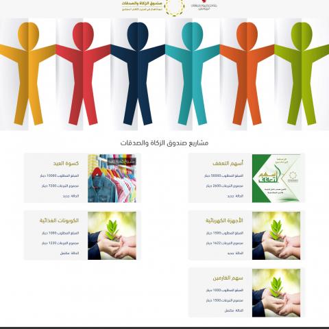 نظام التبرع المباشر لمشاريع صندوق الزكاة والصدقات