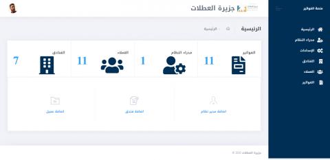 تطبيق ويب للفواتير