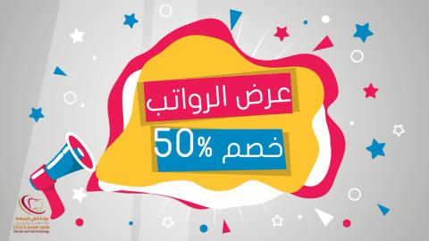 موشن جرافيك: خصم 50 بالمئة، من تنفيذي (أحمد فهيم)