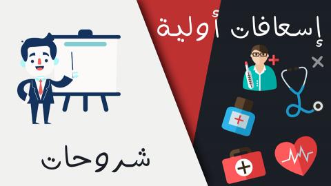 التأهيلية  فيديو دعائي لكلية طب جامعة طنطا - مصر