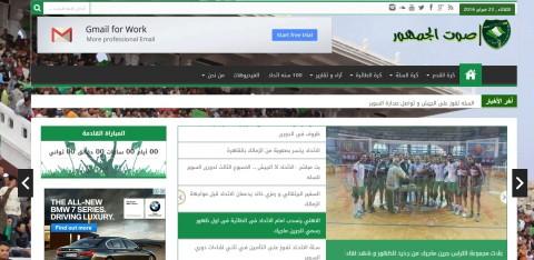 الموقع الرسمي لجماهير نادي الاتحاد السكندري