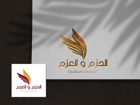 شعار مؤسسة الحزم والعزم للمؤتمرات والفعاليات
