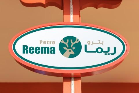 شعار بترو ريما للمحروقات